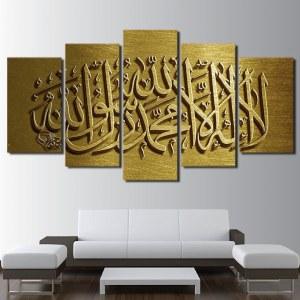 Tableau écriture Arabe doré