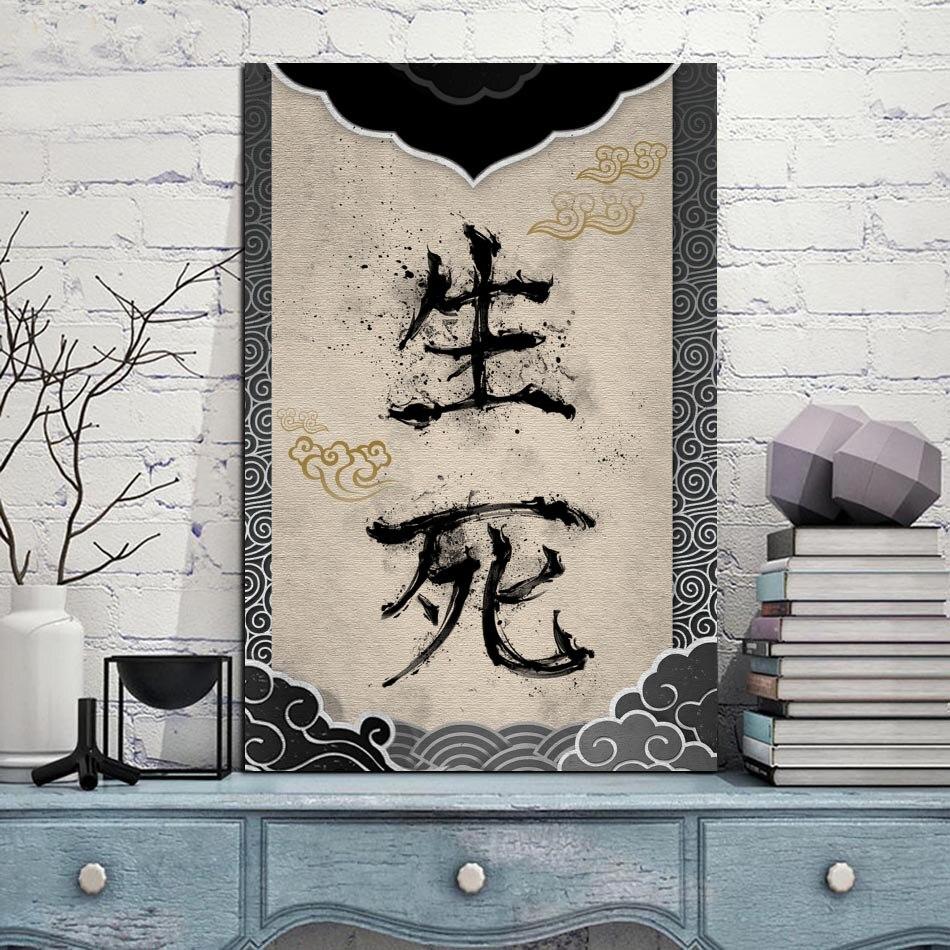 Tableau calligraphie Japonaise